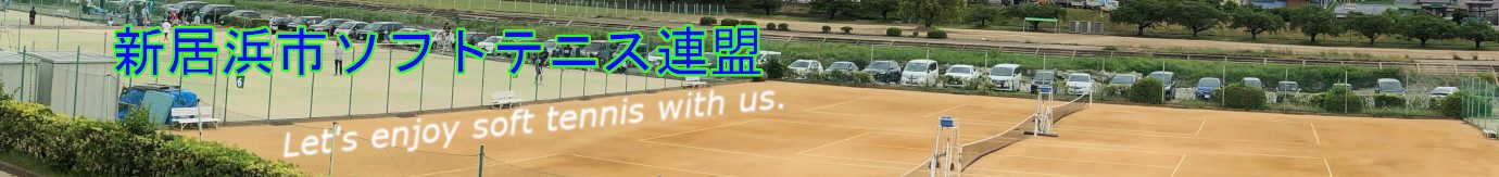 新居浜市ソフトテニス連盟